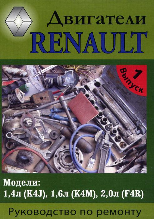 Двигатели RENAULT K4J, K4M, F4R Руководство по ремонту
