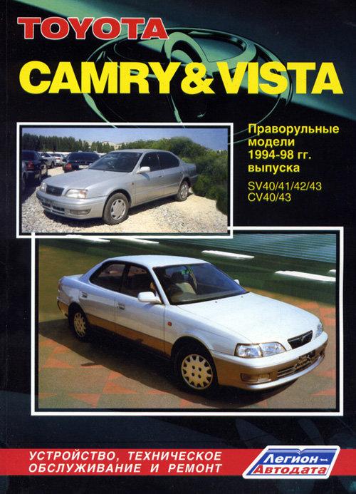 Книга TOYOTA VISTA (ТОЙОТА ВИСТА) 1994-1998 бензин / дизель Пособие по ремонту и эксплуатации