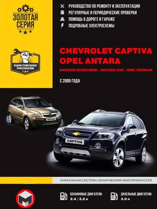 Книга OPEL ANTARA с 2006 бензин / дизель (ОПЕЛЬ АНТАРА) Пособие по ремонту и эксплуатации