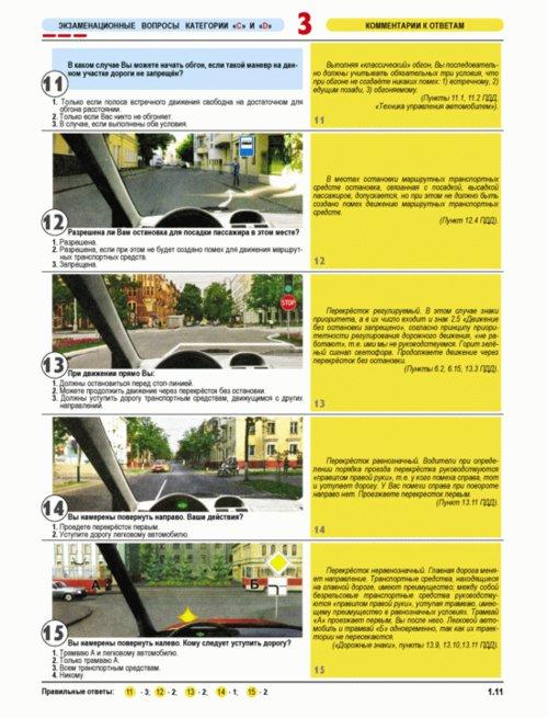 ЭКЗАМЕН В ГИБДД - 40 ЭКЗАМЕНАЦИОННЫХ БИЛЕТОВ КАТЕГОРИЙ C и D 2011