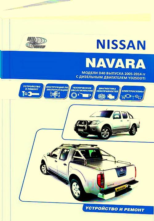 Книга NISSAN NAVARA D40 (НИССАН НАВАРА) с 2005 дизель Пособие по ремонту и эксплуатации