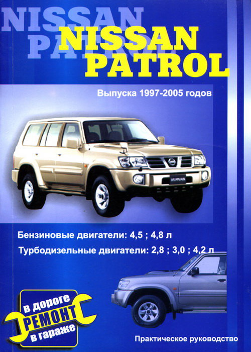 NISSAN PATROL Y61 1997-2010 бензин / турбодизель Книга по ремонту и эксплуатации