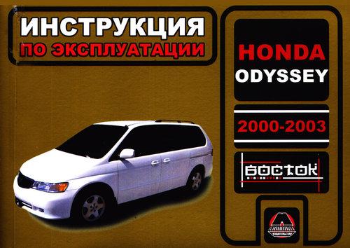 HONDA ODYSSEY 2000-2003 Руководство по эксплуатации и техническому обслуживанию