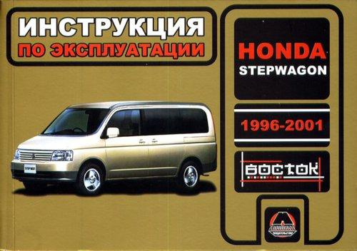 HONDA STEPWGN 1996-2001 бензин Руководство по эксплуатации и техническому обслуживанию