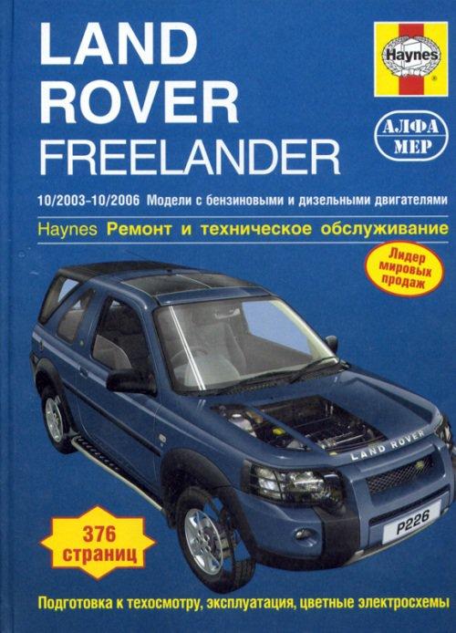 Пособие LANDROVER FREELANDER (Лендровер Фрилендер) 2003-2006 бензин / дизель Инструкция по ремонту и эксплуатации