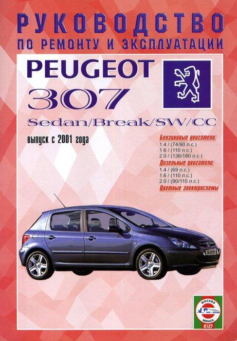 PEUGEOT 307 / 307 BREAK / 307 SW / 307 CC с 2001 бензин / дизель Пособие по ремонту и эксплуатации