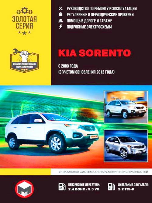 Руководство KIA SORENTO (КИА СОРЕНТО) с 2009 и с 2012 бензин / дизель Инструкция по ремонту и эксплуатации