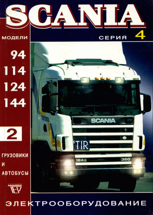 SCANIA 94, 114, 124, 144 том 2 Электрооборудование