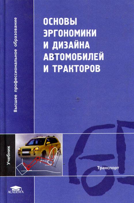 ОСНОВЫ ЭРГОНОМИКИ И ДИЗАЙНА АВТОМОБИЛЕЙ И ТРАКТОРОВ