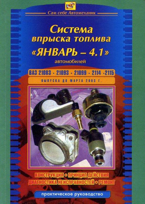 Система впрыска топлива Январь 4.1 ВАЗ 21083, 21093, 21099, 2114, 2115