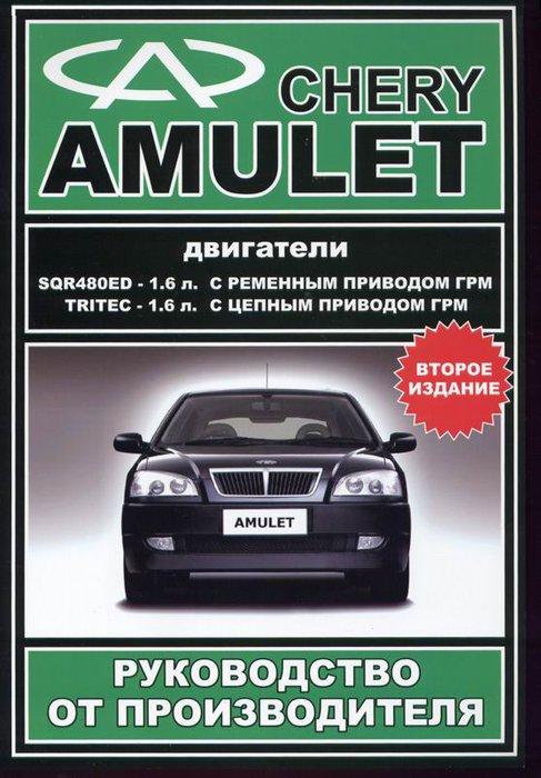 CHERY AMULET с 2003 бензин Инструкция по ремонту