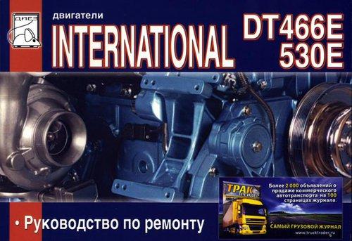 Двигатели INTERNATIONAL DT 466E / 530E Книга по ремонту