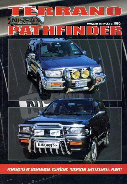 NISSAN PATHFINDER / TERRANO с 1995 бензин Пособие по ремонту и эксплуатации (1602)
