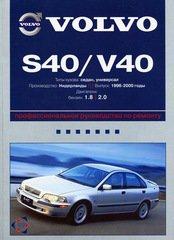 VOLVO V40 / S40 1996-2000 бензин Книга по ремонту и эксплуатации