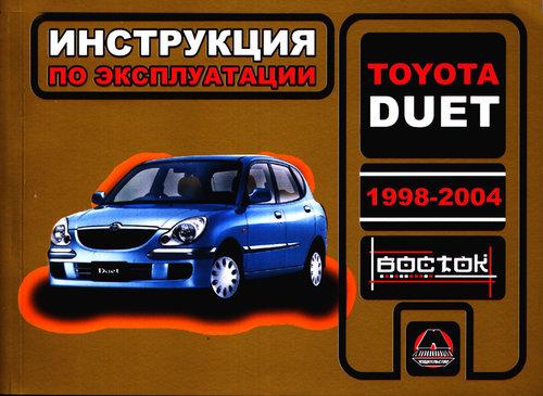 TOYOTA DUET 1998-2004 Руководство по эксплуатации и техническому обслуживанию
