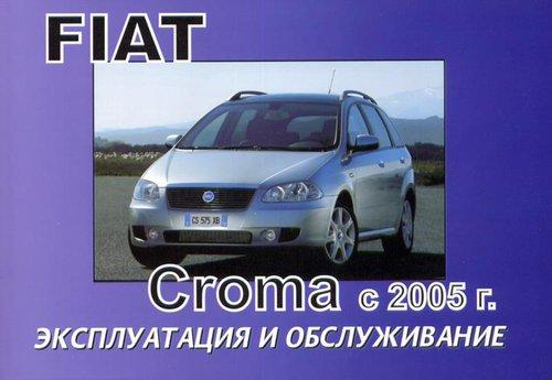 FIAT CROMA с 2005 Руководство по эксплуатации и техническому обслуживанию