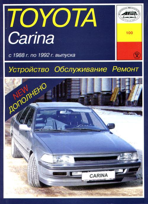 TOYOTA CARINA 1988-1992 бензин / дизель Пособие по ремонту и эксплуатации