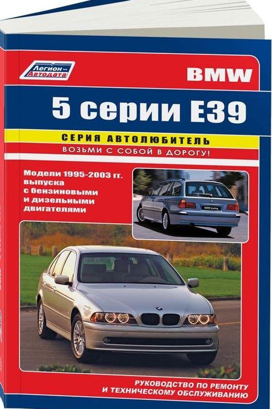 Книга BMW 5 серии E39 (БМВ Е39) 1995-2003 бензин / дизель Руководство по ремонту и эксплуатации