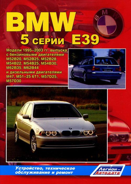 BMW 5 серии E39 1995-2003 бензин / дизель Пособие по ремонту и эксплуатации