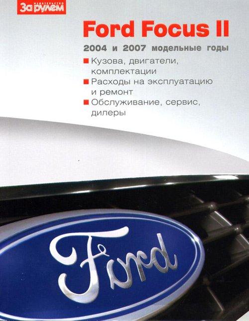 FORD FOCUS II с 2004 и с 2007 Руководство по эксплуатации. Потребительские свойства