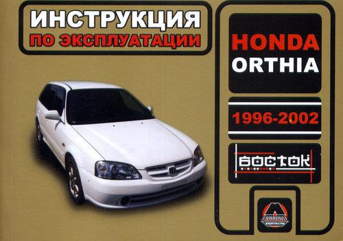 HONDA ORTHIA 1996-2002 Руководство по эксплуатации и техническому обслуживанию