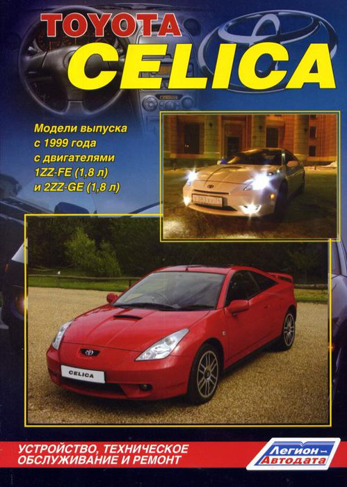 Книга TOYOTA CELICA (ТОЙОТА СЕЛИКА) 1999-2006 бензин Пособие по ремонту и эксплуатации