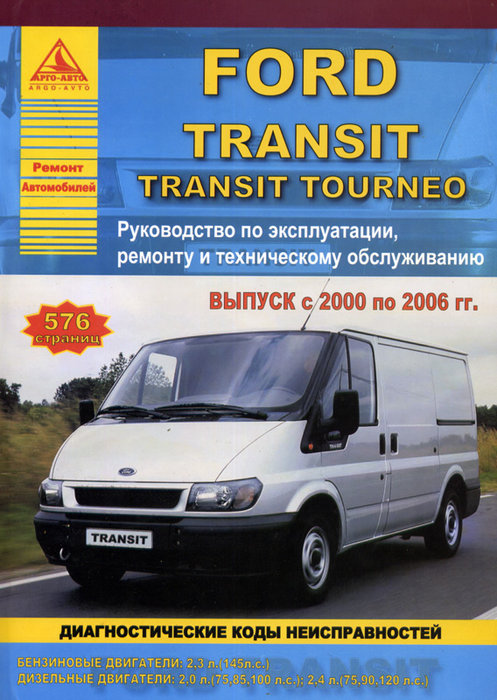 Книга FORD TOURNEO / TRANSIT (Форд Торнео) 2000-2006 бензин / дизель Пособие по ремонту и эксплуатации