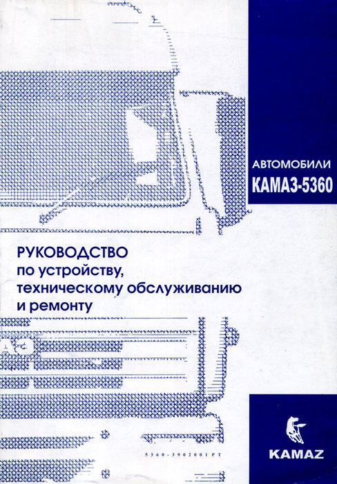 КамАЗ 5360 Руководство по ремонту