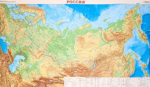 ФИЗИЧЕСКАЯ КАРТА РОССИИ  (Масштаб 1 : 9 500 000)