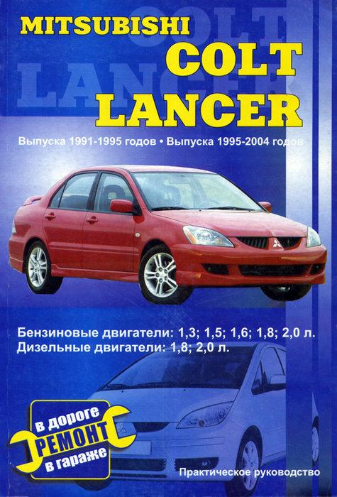 MITSUBISHI COLT / LANCER 1991-2004 бензин / дизель Пособие по ремонту и эксплуатации