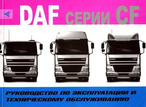DAF CF65 / 75 / 85 Руководство по эксплуатации и обслуживанию