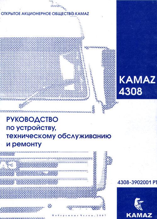 КамАЗ 4308 Руководство по ремонту