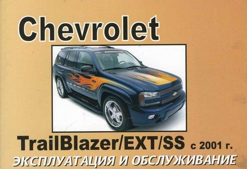CHEVROLET TRAILBLAZER / EXT / SS с 2001 Мануал по эксплуатации и техническому обслуживанию