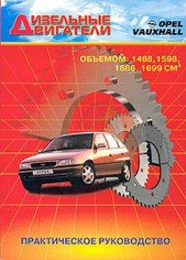 Дизельные двигатели Opel / Vauxhall Руководство по ремонту и обслуживанию
