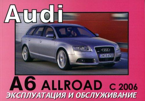 AUDI A6 ALLROAD Руководство по эксплуатации и техническому обслуживанию
