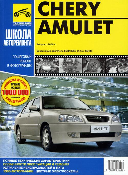 CHERY AMULET с 2006 Руководство по ремонту в фотографиях