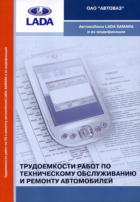 ВАЗ 2108 LADA SAMARA Трудоемкости работ