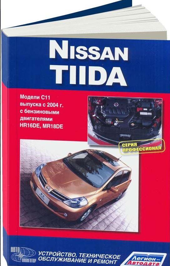 Руководство NISSAN TIIDA C11 (Ниссан Тиида) с 2004 бензин Пособие по ремонту и эксплуатации