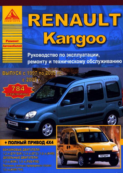 Книга RENAULT KANGOO (РЕНО КАНГУ) 1997-2005 и с 2005 бензин / дизель / газ Пособие по ремонту и эксплуатации