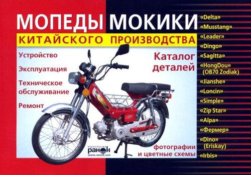Мопеды и мокики китайского производства Ремонт + каталог деталей