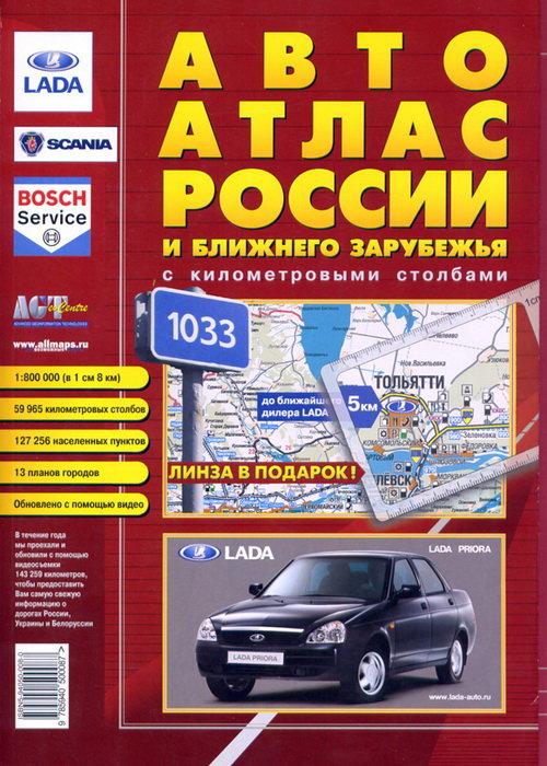 Атлас России и ближнего зарубежья с километровыми столбами