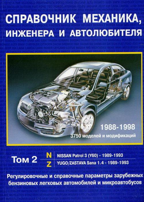 СПРАВОЧНИК МЕХАНИКА, ИНЖЕНЕРА, АВТОЛЮБИТЕЛЯ 1988-1998 Том 2