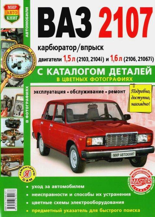 ВАЗ 2107 Руководство по ремонту цветное в фотографиях + Каталог деталей