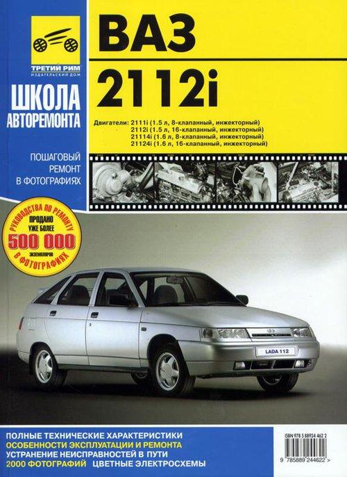 ВАЗ 2112i Руководство по ремонту в фотографиях