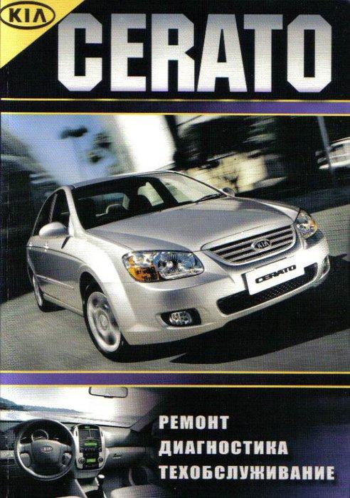 KIA CERATO с 2005 бензин / дизель Пособие по ремонту и эксплуатации