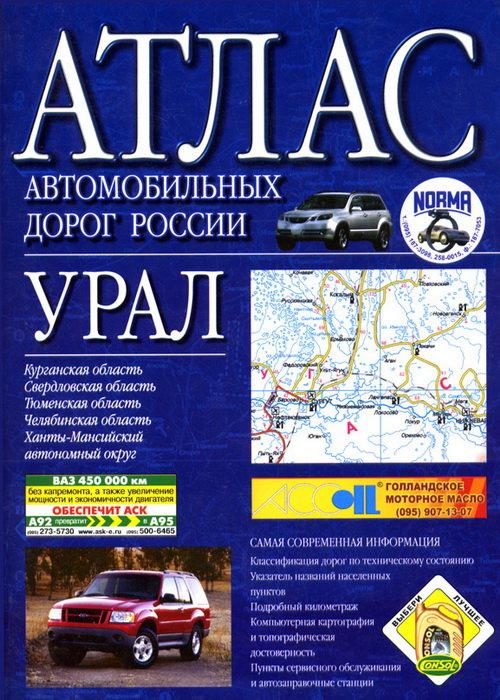 Атлас автодорог Урала
