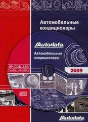 CD Автомобильные кондиционеры 2009 Модели 1978-2009