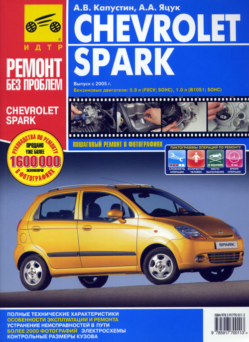 CHEVROLET SPARK (Шевроле Спарк) с 2005 бензин Цветная книга по ремонту