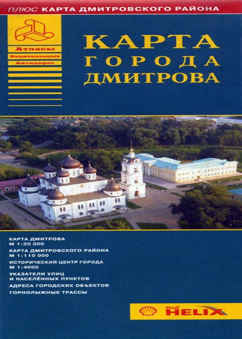 Карта Дмитрова и Дмитровского района