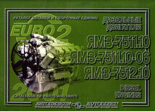 Двигатели ЯМЗ-7511.10 , ЯМЗ-7511.10-06, ЯМЗ-7512.10 Каталог деталей